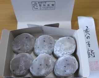 亥の子餅4.JPG