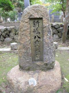 新島八重墓.jpg