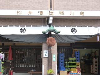 松井酒造002.JPG