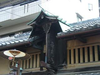 16 太子山 太子のゆかりを伝える秦家住宅。聖徳太子と秦河勝、1400年以上前の歴史がこの町には現役で生きています。.JPG