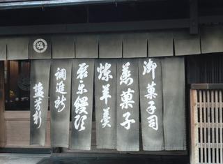 のれん.JPG