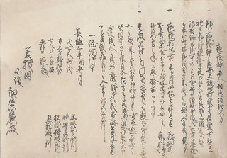 疱瘡神の侘び証文 .jpg