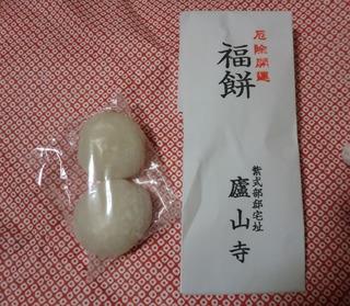 福餅.JPG