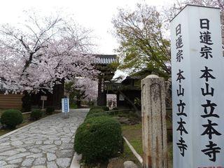 立本寺1_R.JPG
